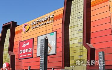 世纪金源集团-北京世纪城应用案例
