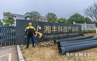 湘丰科技产业园应用案例